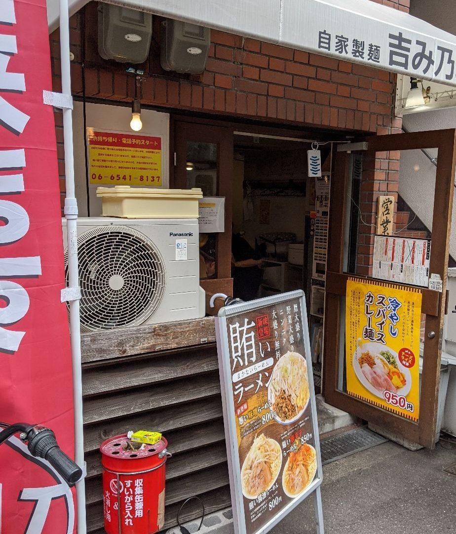 吉み乃製麺所 新町本店 外観