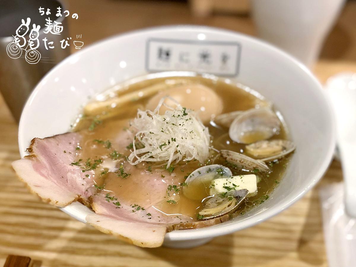 パンク 貝スープ&醤油だれ