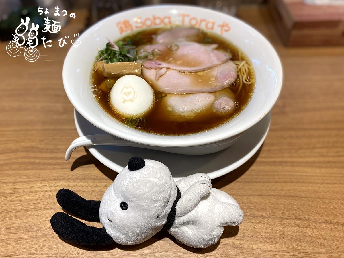 特製節薫る鶏Soba 醤油(味玉付)