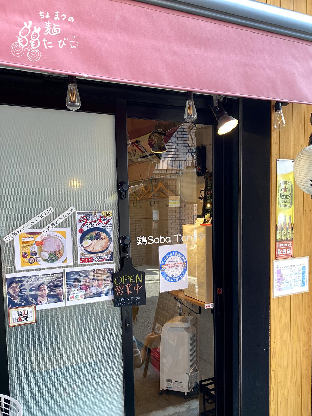 鶏Soba Toraや『萩ノ茶屋』外観