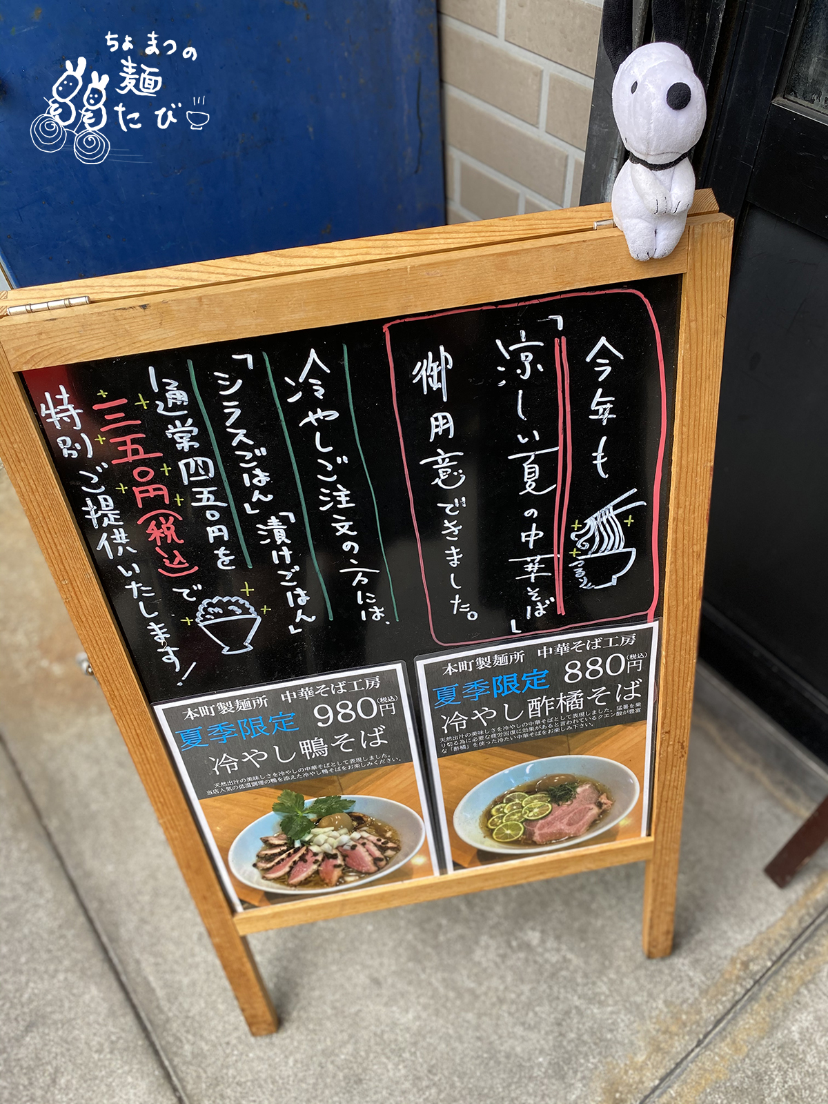 本町製麺所 阿倍野卸売工場 中華そば工房 看板