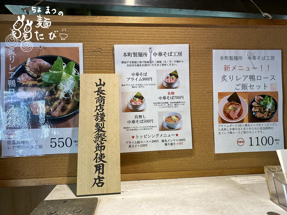 本町製麺所 阿倍野卸売工場 中華そば工房 壁のメニュー