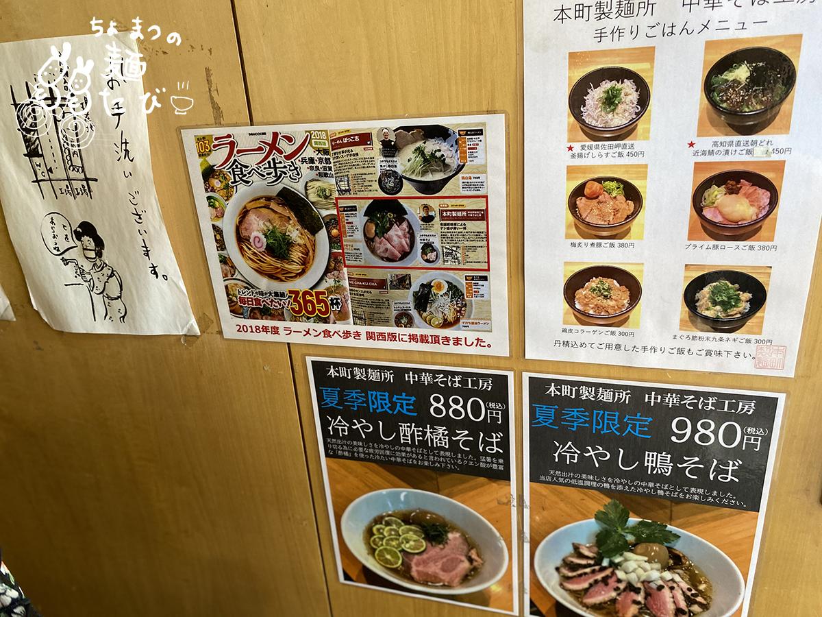 本町製麺所 阿倍野卸売工場 中華そば工房 壁のメニュー2
