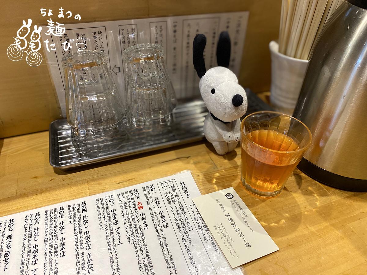 本町製麺所 阿倍野卸売工場 中華そば工房 お茶とメニュー