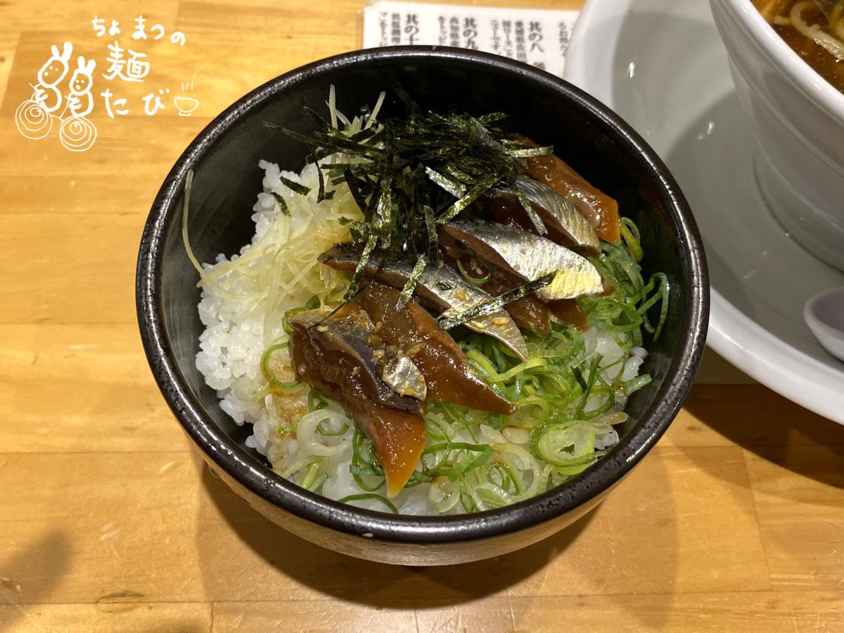 鰯漬けご飯(本町製麺所 阿倍野卸売工場 中華そば工房)