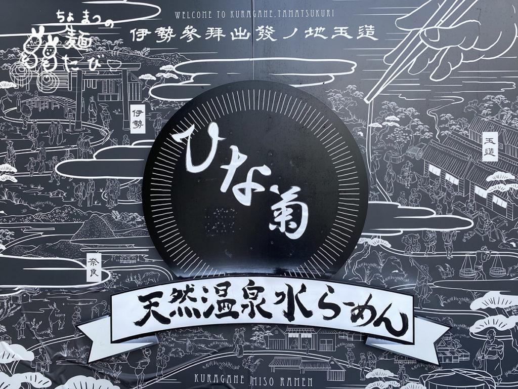 ひな菊さんの看板『玉造』