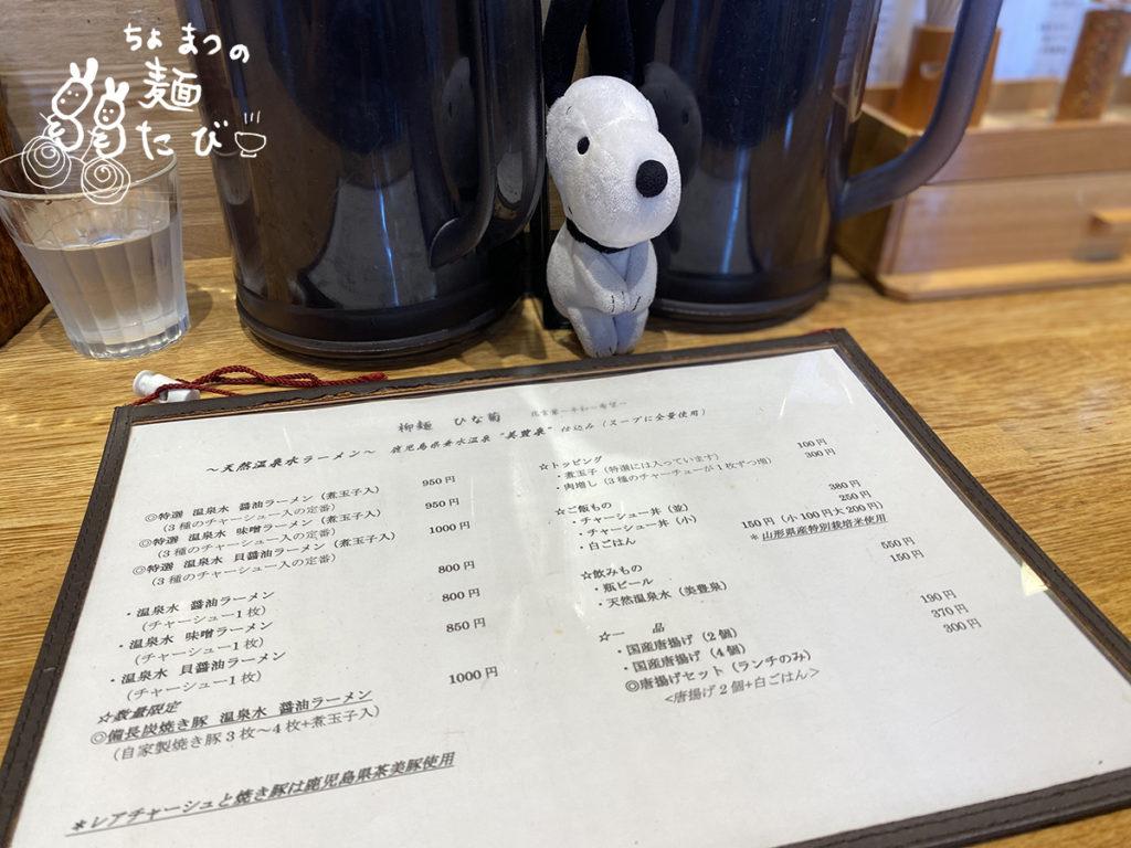 ひな菊さんのメニューです