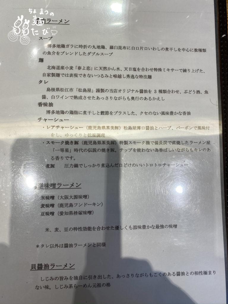ひな菊さんのラーメンの紹介メニュー