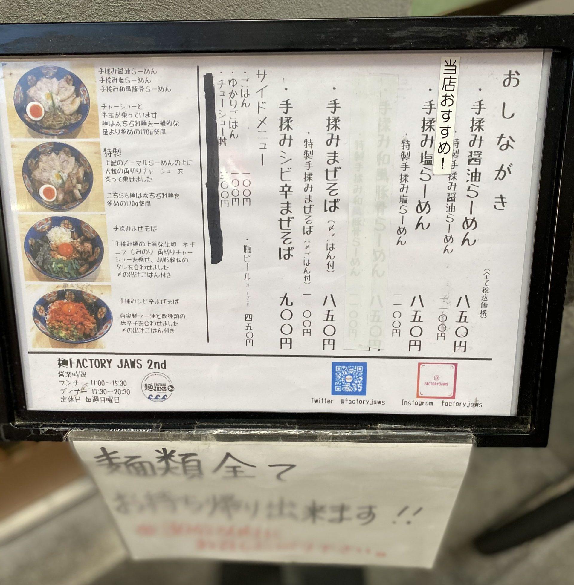 麺ファクトリー ジョーズ セカンド お品書き