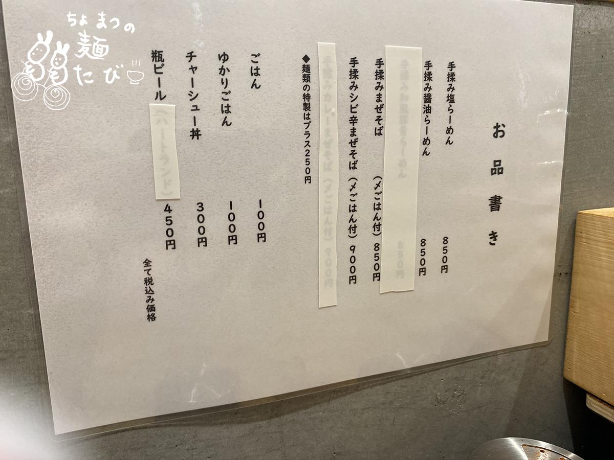 麺ファクトリー ジョーズ セカンド お品書き2