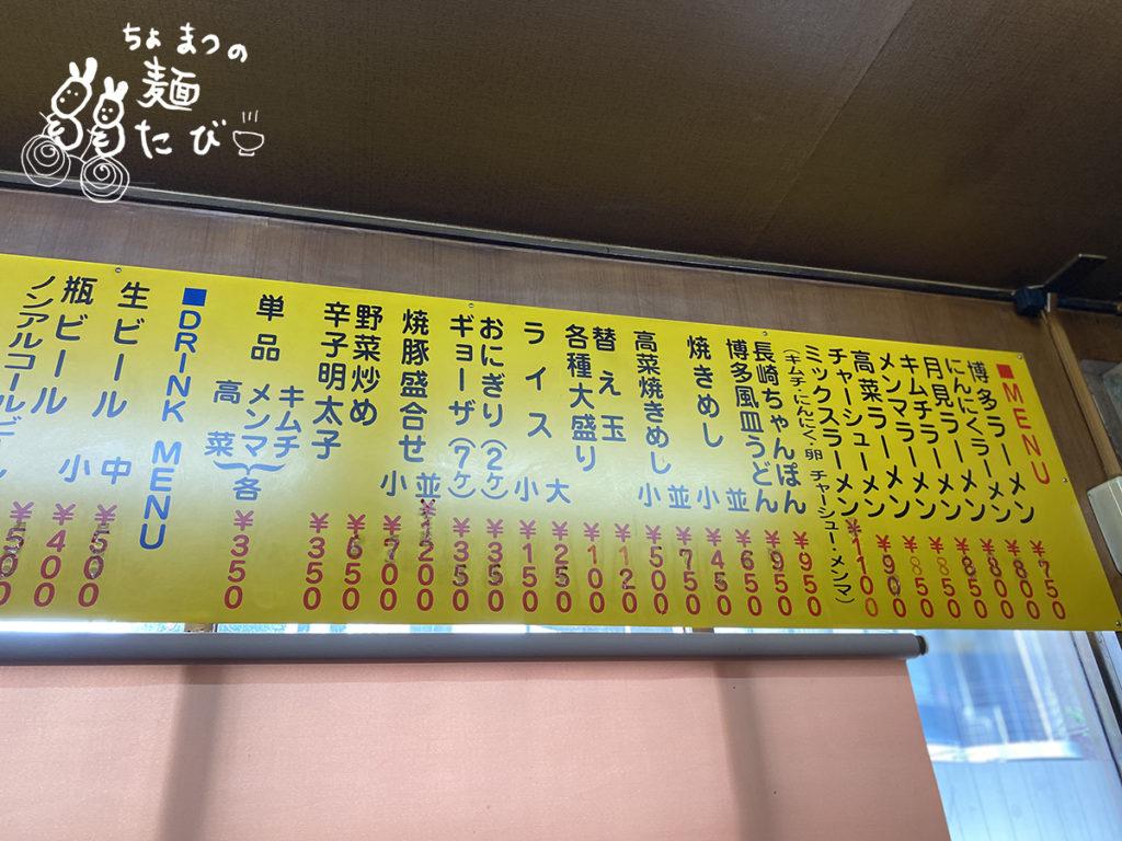九州ラーメン 博多っ娘さんのメニュー1