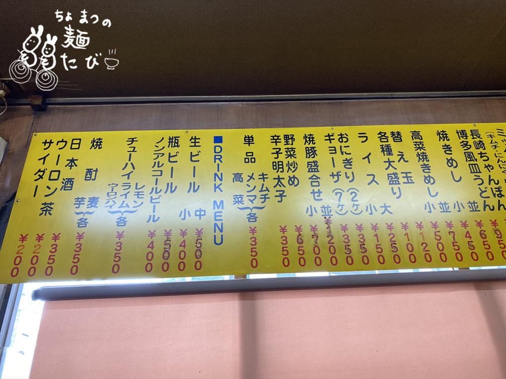 九州ラーメン 博多っ娘さんのメニュー2
