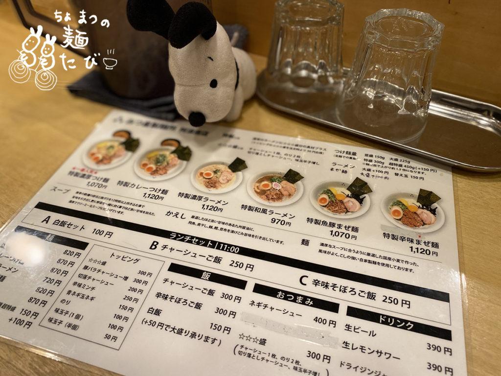 みつ星製麺所 阿波座店 メニュー